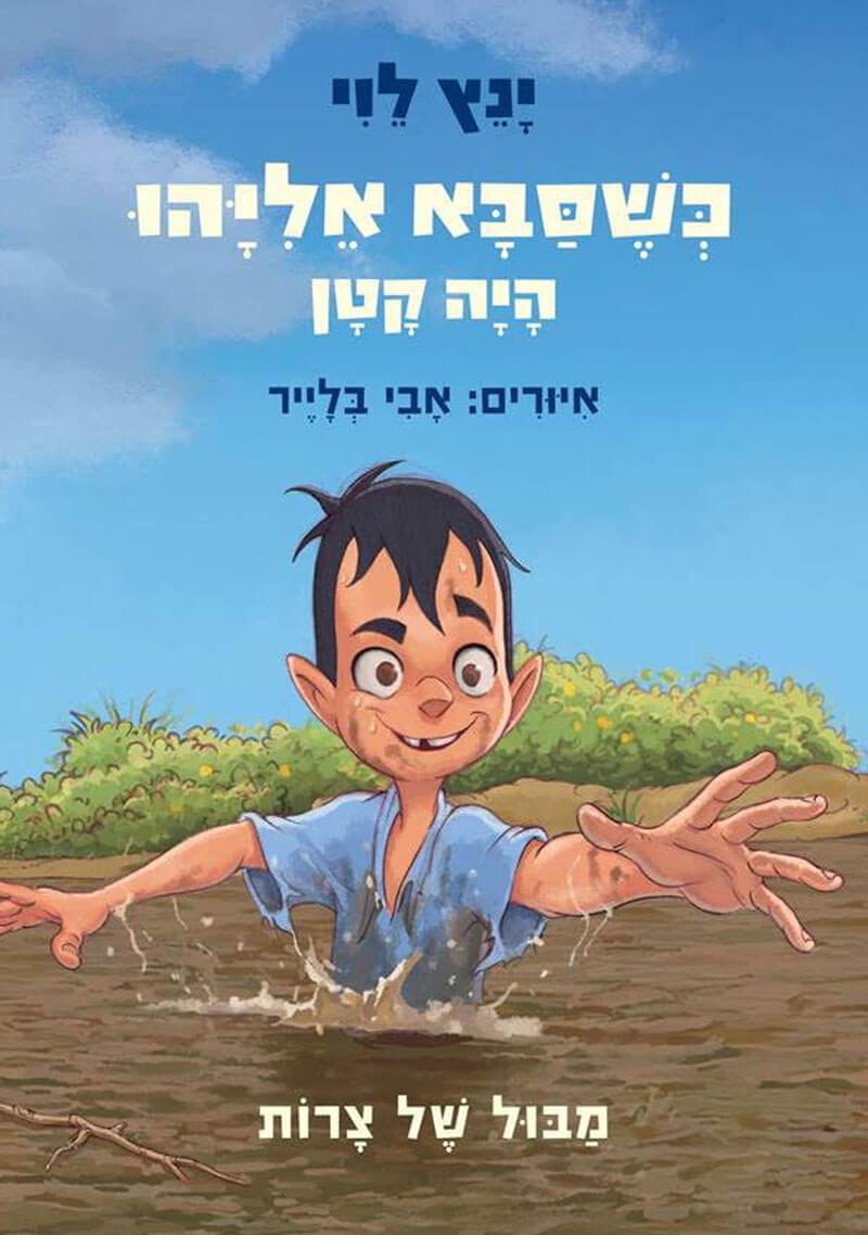 כשסבא אליהו היה קטן 2 - מבול של צרות