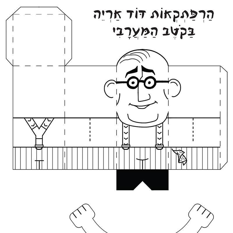 איך להכין בובת נייר של דוד אריה?
